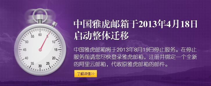 从雅虎中国邮箱关闭得到的启示副业项目