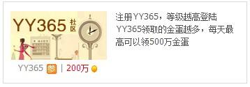 yy365社区