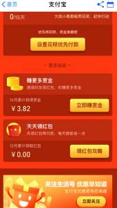 支付宝红包活动网赚方法