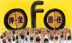 ofo小黄车退押金