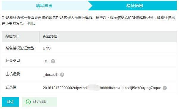 SSL证书验证