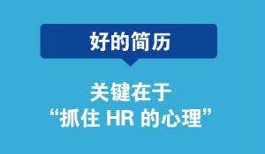 HR一对一指导写简历