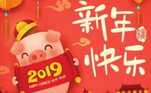 2019春节赚钱红包活动