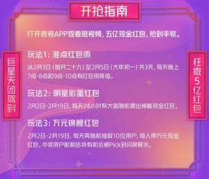 腾讯微视5亿红包开抢指南