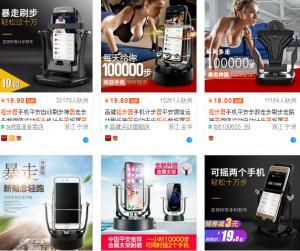 手机摇步器自动赚钱方法