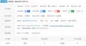 微信群发布爱站网综合查询信息