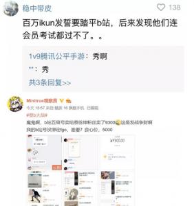 蔡徐坤粉丝号称百万ikun踏平B站