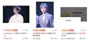 淘宝店铺为蔡徐坤粉丝出售B站账号