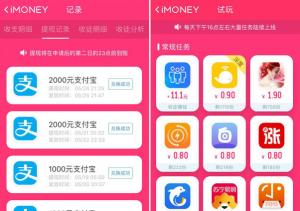 iMoney爱盈利试玩有人日赚100+
