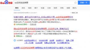 QQ空间说说刷赞网站