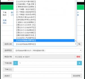 QQ空间说说刷赞网站业务信息