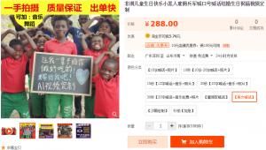 淘宝店铺非洲小朋友举牌送祝福价格