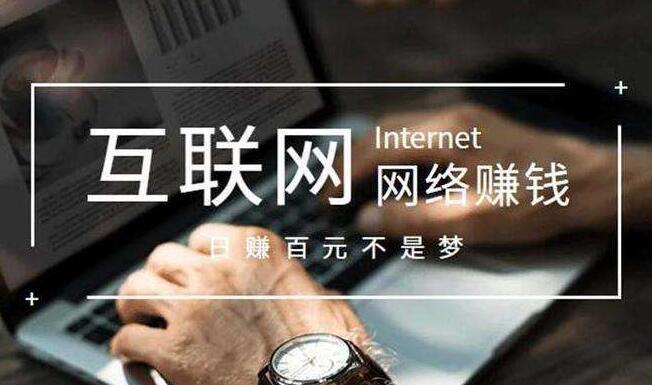 网上副业世界会越来越好!副业项目