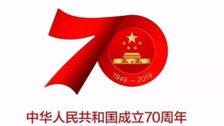 祝福祖国成立七十周年:越爱越深爱副业项目