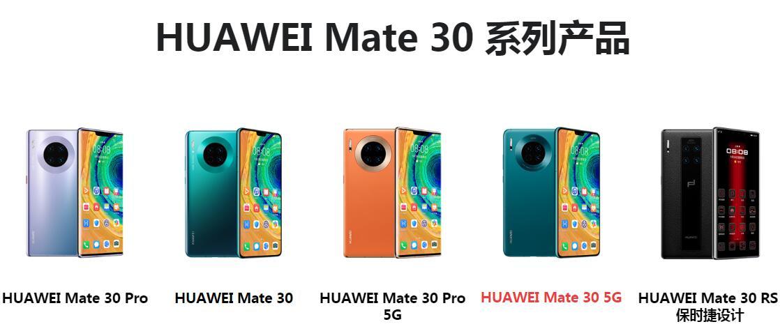 华为新款手机mate30优缺点盘点副业项目