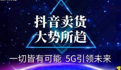 """大v直播带货翻车之""""四川观察""""副业项目1"""